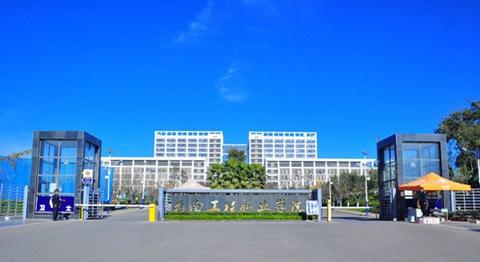 云南工程万博manbetx官网手机版下载学院