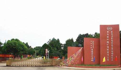 云南冶金高级技工学校