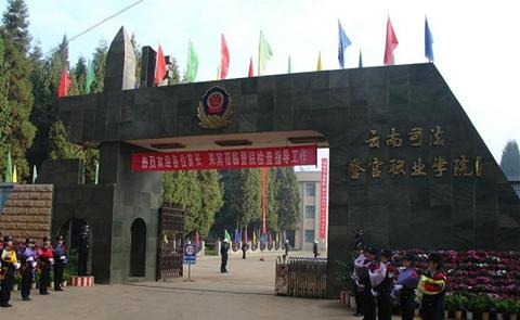 云南司法警官万博manbetx官网手机版下载学院