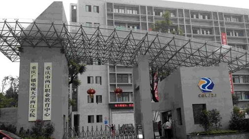 重庆两江新区职教中心