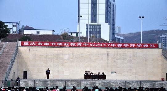 重庆市奉节万博manbetx官网手机版下载教育中心
