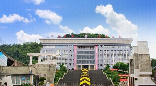 重庆市云阳万博manbetx官网手机版下载教育中心