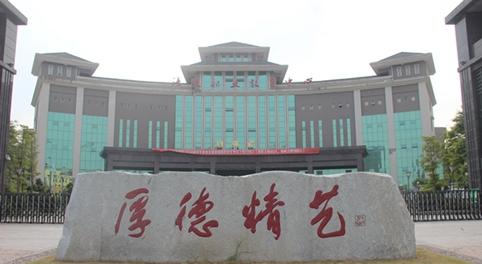 重庆市涪陵区万博manbetx官网手机版下载教育中心