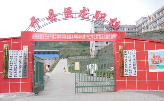 重庆市开县巨龙中等万博manbetx官网手机版下载技术学校