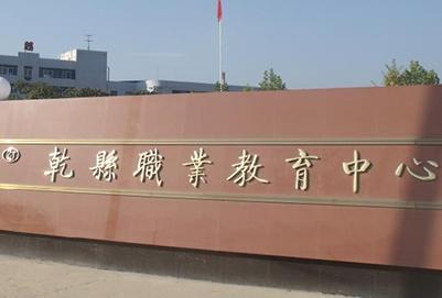 乾县万博manbetx官网手机版下载教育中心