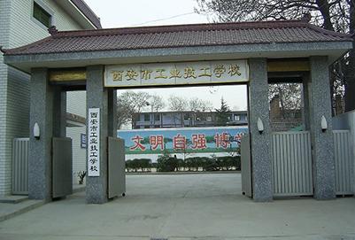 西安市工业技工学校