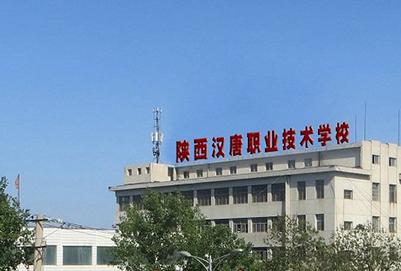 陕西汉唐职业技术学校