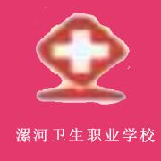 漯河卫生万博manbetx官网手机版下载中等ManBetX安卓学校