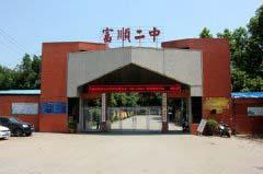富顺第二中学校