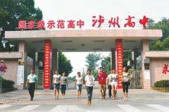 四川省泸州高级中学校