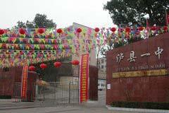 泸县第一中学