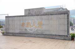 四川省宜宾市第一中学校