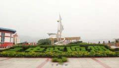 四川省宜宾市第三中学校