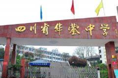 四川省华蓥中学