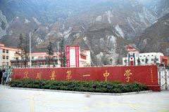 四川省汶川县第一中学