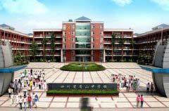 四川省眉山中学校