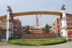 眉山外国语学校