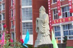遂宁市第一中学校